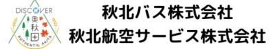 森吉山モニターツアー