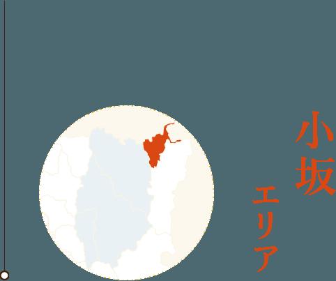 小坂エリア