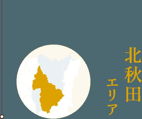 北秋田エリア
